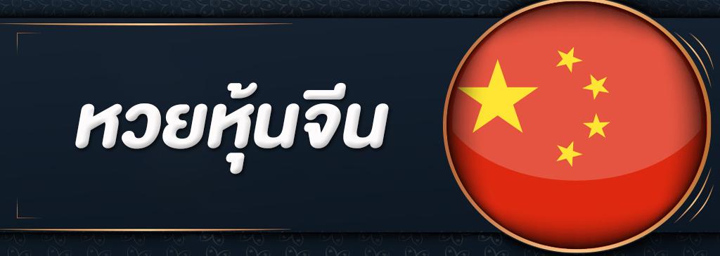 หวยหุ้นจีนออนไลน์ หวยที่นำเอาค่าการปิดตลาดหลักทรัพย์ของจีนมาออกรางวัล